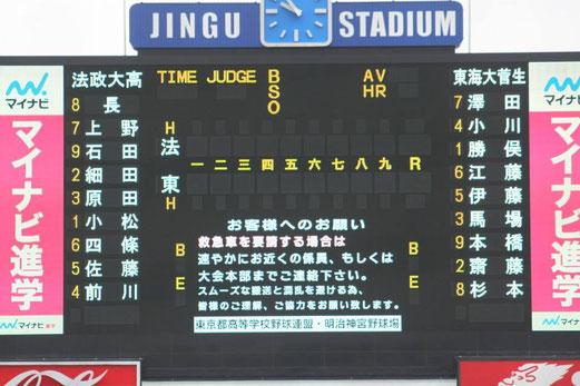 2014 東京都秋季大会準決勝 東海大菅生vs法政大高