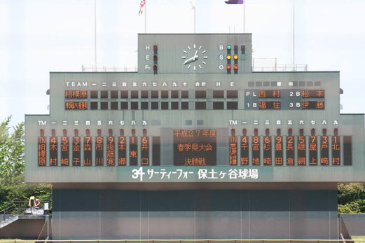 2015 神奈川県春季大会決勝 東海大相模vs県立相模原