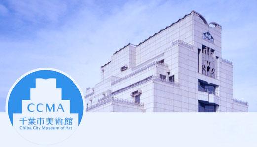 千葉美術館「ワークショップ・パートナー」美エイジング協会