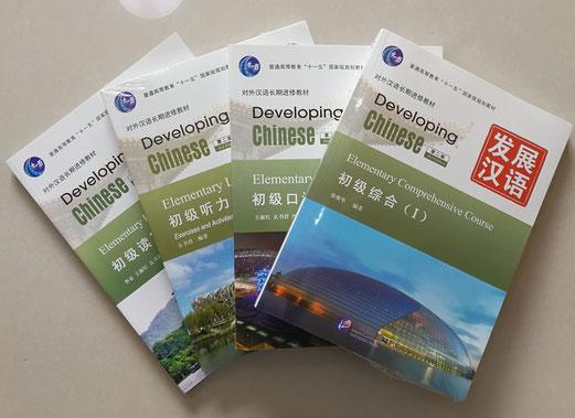 中国大連北京上海留学 共通教科書 发展汉语