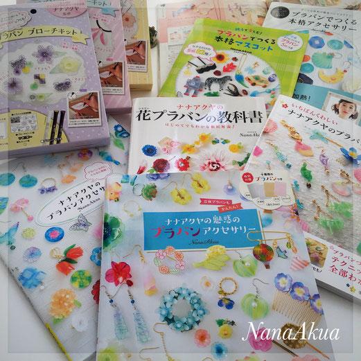 ナナアクヤの6冊目のプラバン本が出ました Nanaakua工房 ムダで