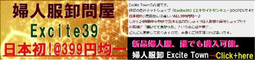 婦人服オール399円卸  Excite Town(エキサイトタウン)