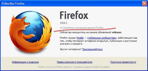 Окно справки - О Mozilla Firefox