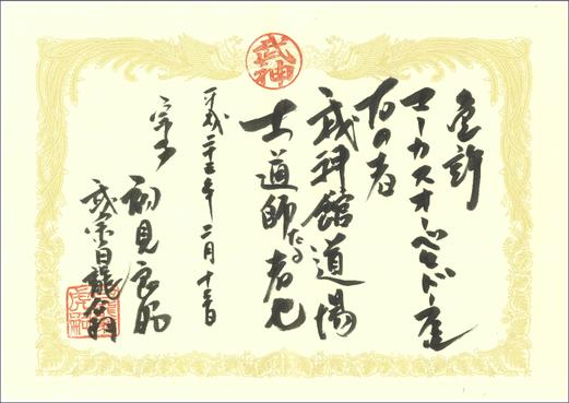 weltweite Shidôshi - Lehrlizenz für Markus Oberndorfer