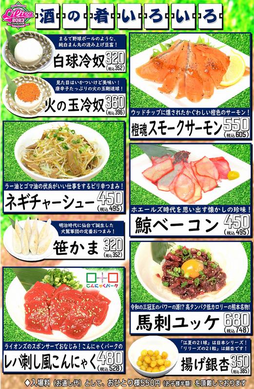 野球居酒屋 料理メニュー 2020-2