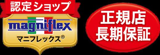 マニフレックス正規販売店 / マニフレックス認定ショップ