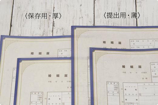 デザイン婚姻届tsumugu 届出用紙2種(保存用 厚)(提出用 薄) @婚姻届Labo