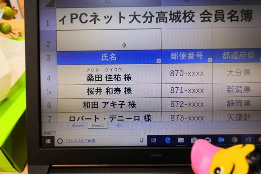 パソコン教室スタディPCネット大分高城校のエクセル上達ワンポイント|エクセルでふりがなを表示する
