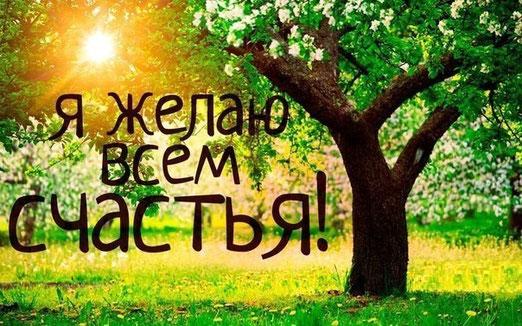 Я Желаю Всем Счастья!!!
