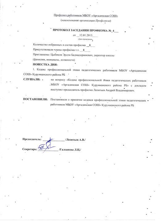 Протокол заседания Профкома