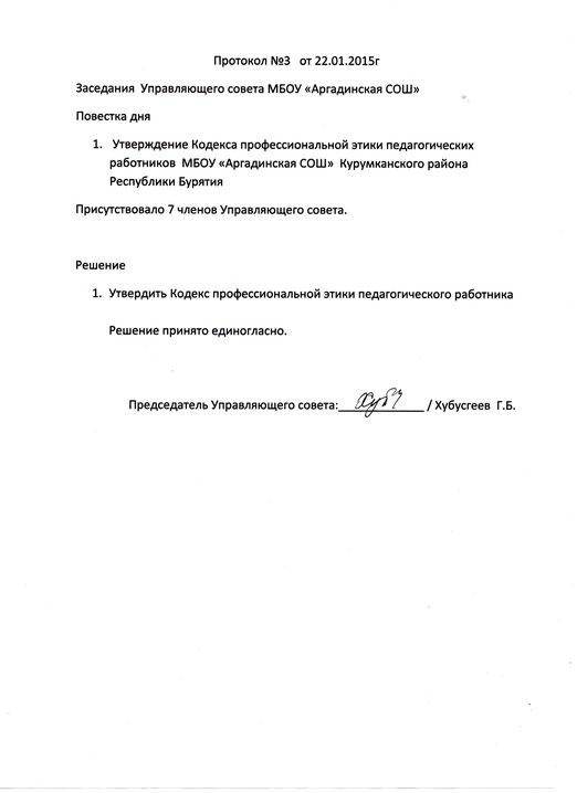 протокол Управляющего Совета