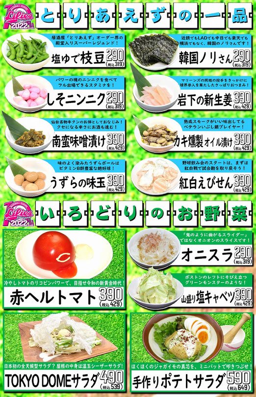 野球居酒屋 料理メニュー2018-1