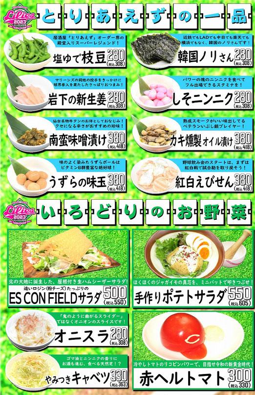 野球居酒屋 料理メニュー2019-1