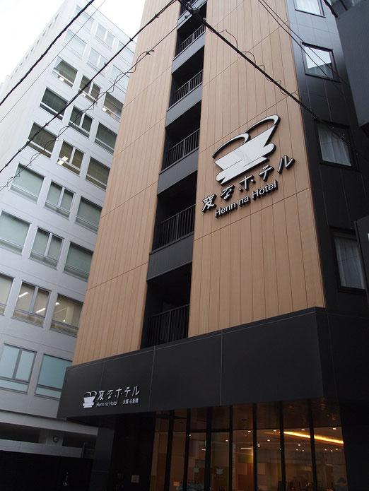 変なホテル・大阪心斎橋