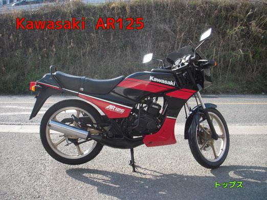 カワサキ AR125
