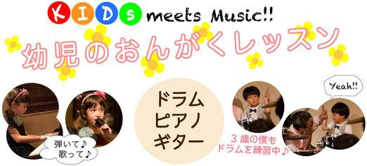 幼児ピアノ 幼児ドラム 名古屋