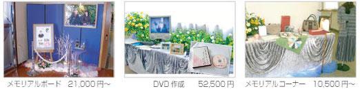 メモリアルボード・DVD製作・メモリアルコーナー