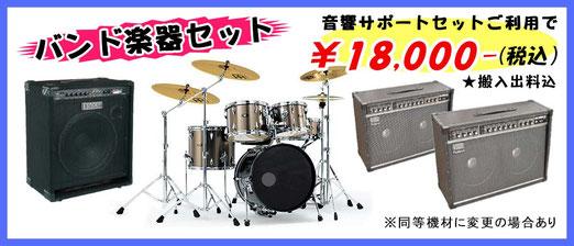 ドラム、ベースアンプ、ギターアンプ、バンドセット 画像