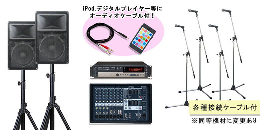 PA音響レンタルセット 画像