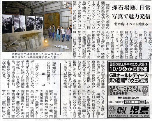 20140920山陽新聞朝刊