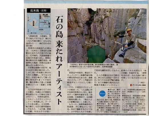 9月14日朝日新聞朝刊