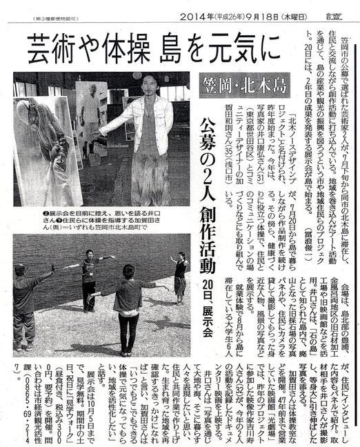 9月18日読売新聞朝刊