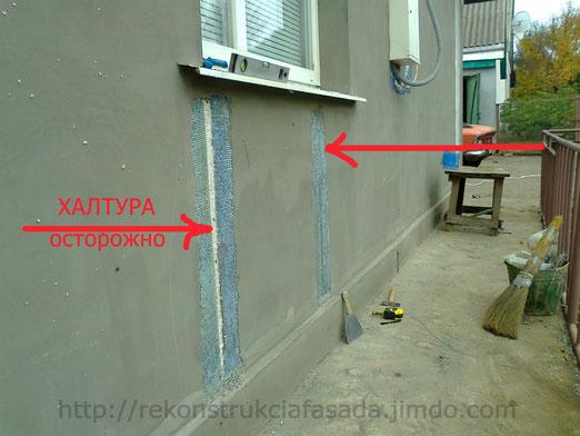 обнаружение халтуры при детальном осмотре фасада в процессе ремонта