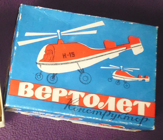 Kit russe au 1/48, Kamov H-15