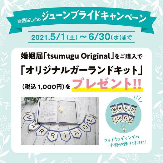 婚姻届Labo ジューンブライドキャンペーン デザイン婚姻届tsumugu Originalをご購入で「オリジナルガーランドキット」プレゼント!