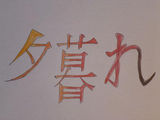 Tietelbild und Tattoo von Yūgure