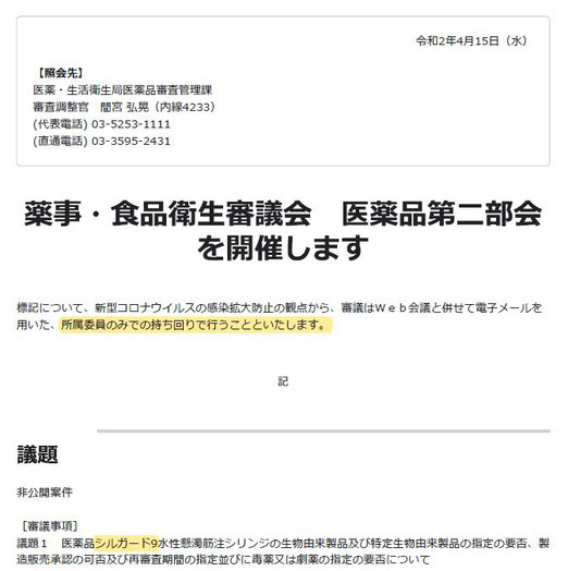https://www.mhlw.go.jp/stf/newpage_10793.html より