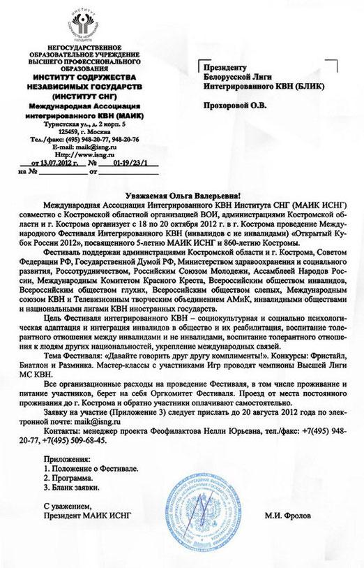 текст приглашения на КВН из Костромы