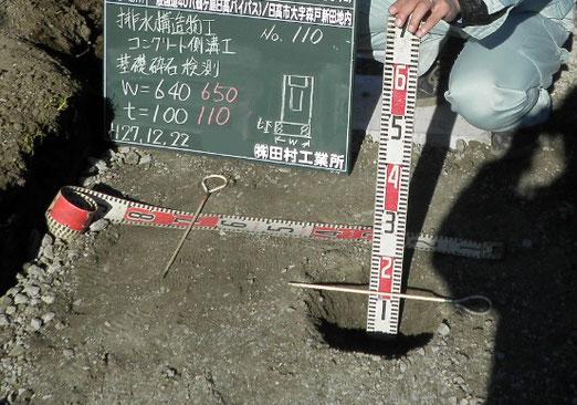 ~道路を造ろう~【森戸新田工区の場合】排水構造物6