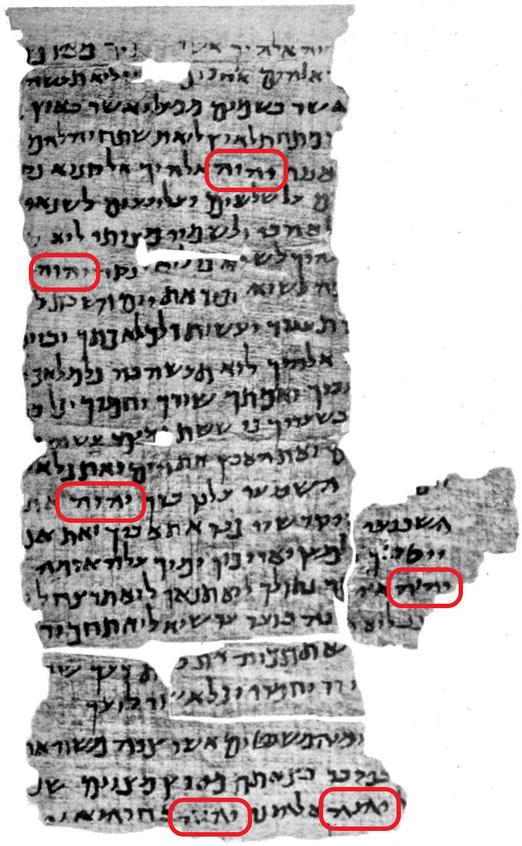 Papyrus Nash avec le Tétragramme du Nom de Dieu YHWH entouré 6 fois.