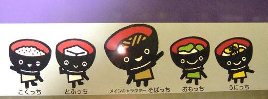 電車のボディーに岩手「食」のキャラクターが勢ぞろい