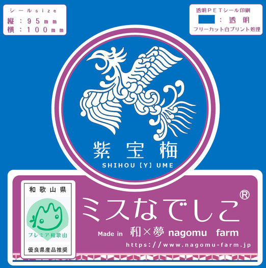 紫宝梅『ミスなでしこⓇ』商品ラベル【2017】