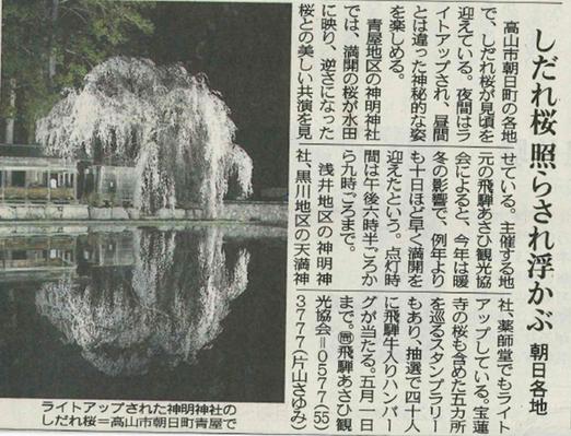中日新聞20160422号