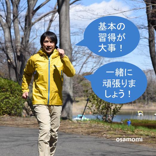 ウォーキング教室昭島 オサモミ 歩き方