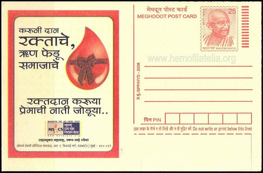 A Meghdoot Post Card released in 2008 with advertisement on BLOOD DONATION AND AIDS CONTROL in Marathi.