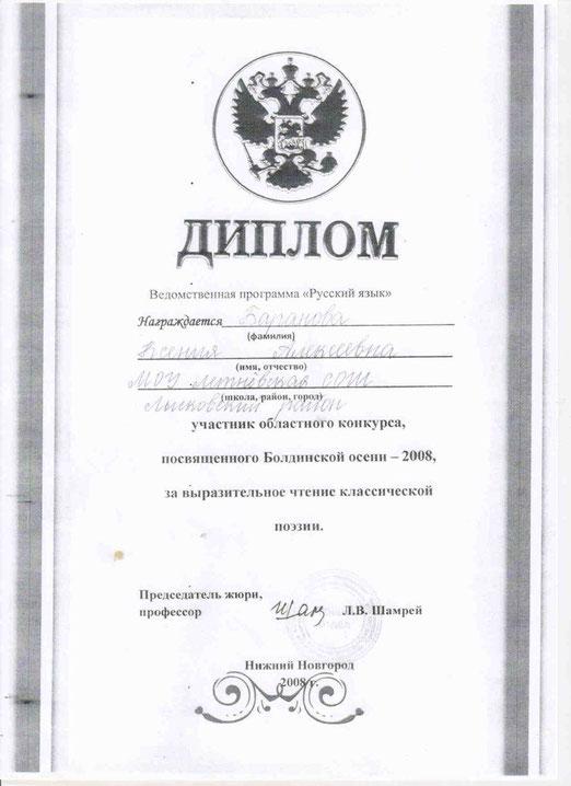 Дипломом награждается Баранова Ксения, участник областного конкурса, посвящённого Болдинской осени - 2008, за выразительное чтение классической поэзии.