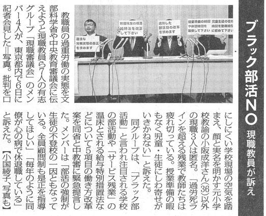 2017.11.7 毎日新聞東京版(小国綾子記者)