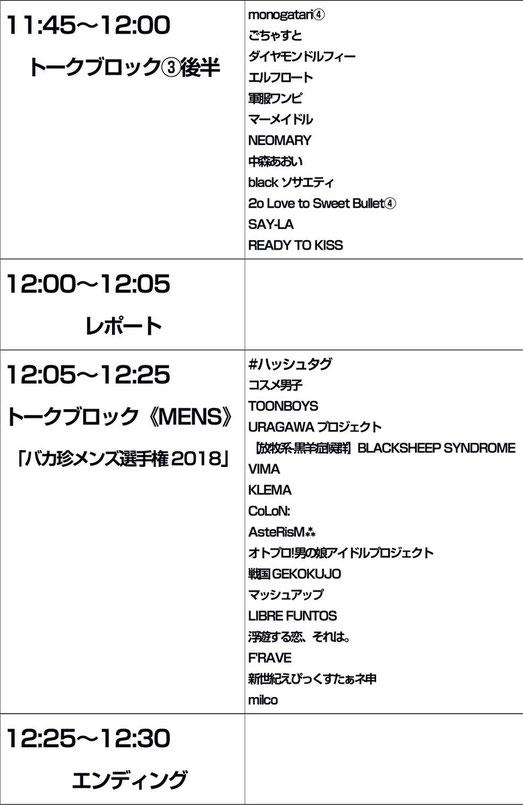 8月13日(月)日本武道館