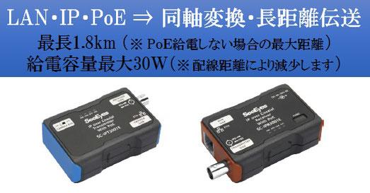 PoE対応同軸LANコンバーター、 (同軸PoEモデム)