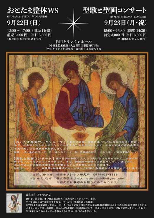 20190922-3おとたま整体WS 聖歌と聖画コンサート 竹田