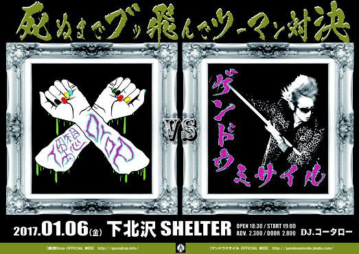 2017/1/6 SHELTER ゲンドウVS偶想Drop