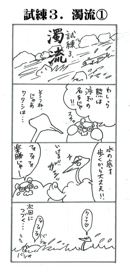 題「試練3.濁流①」