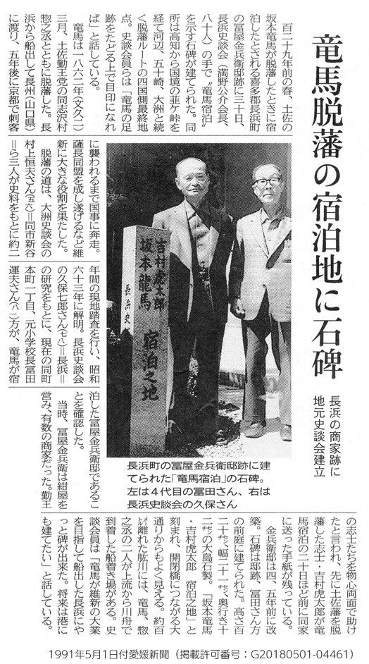 1991年5月1日付愛媛新聞「龍馬脱藩の宿泊地に石碑」