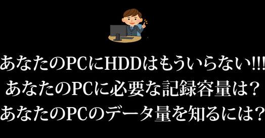 あなたのPCにHDDはもういらない!!!あなたのPCに必要な記録容量は?あなたのPCのデータ量を知るには?
