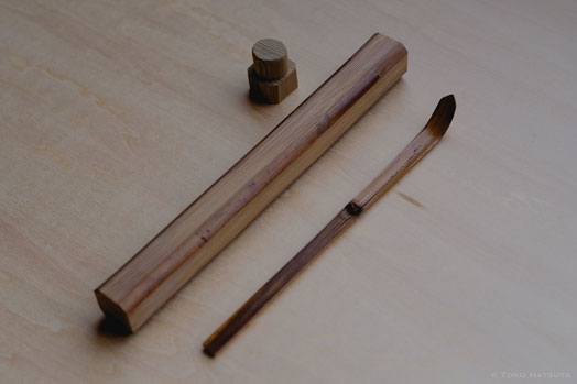 雑誌『なごみ』のために削った煤竹茶杓と後日用意した煤竹共筒