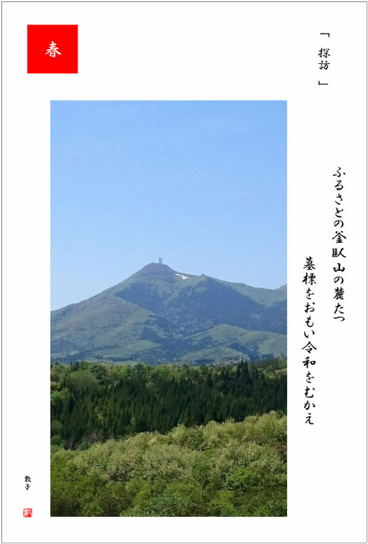 令和をむかえ 2019/04/30制作  ふるさとの釜臥山